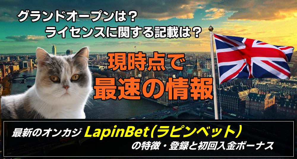 最新のオンカジLapinBet(ラピンベット)の特徴・登録と初回入金ボーナス