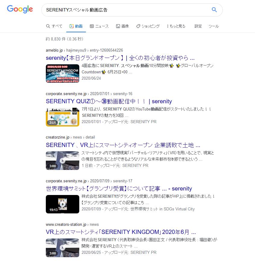 SERENITYスペシャル動画広告