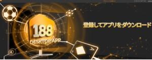 188betアプリでスポーツブック、ライブカジノ、ポーカー、キノを遊ぼう