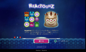 こちらはReactoonzです