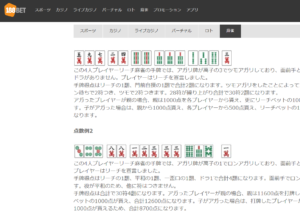 188BETのオンライン麻雀の点数例