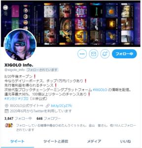 ジゴロインフォTwitter