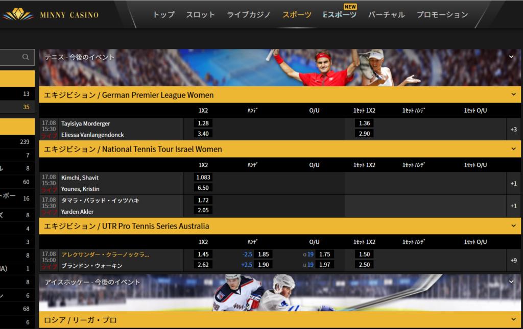 ミニーカジノのEスポーツ