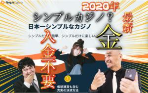 シンプルカジノ?入金不要と2020年最新のニューカジノと初回入金ボーナス (2)