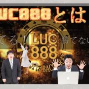 LUC888とはどこのカジノ?勝てない!?バカラ無料配信グループの詳細