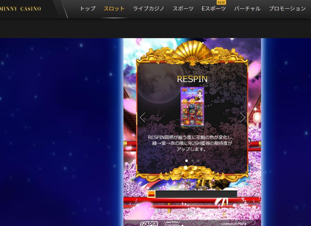 ミニーカジノのOiran Dreamのプレイ画面