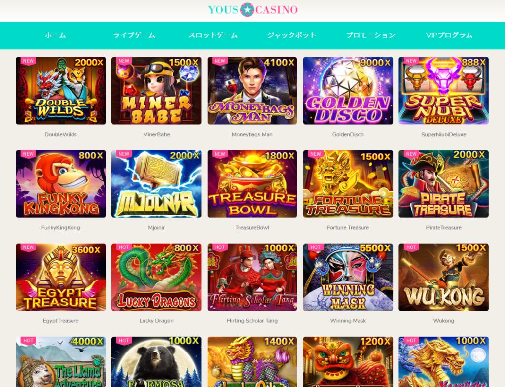 【2000種類】を超えるゲーム数が魅力なユースカジノ