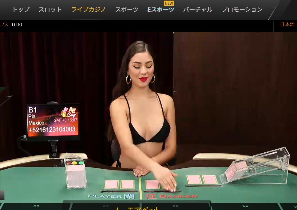 ミニーカジノのAE Sexy20200924