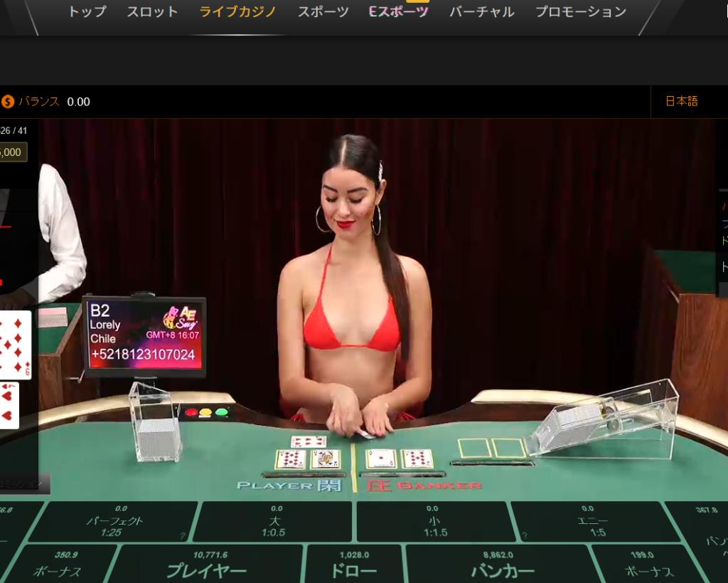 ミニーカジノのセクシーバカラ(AE Sexy)