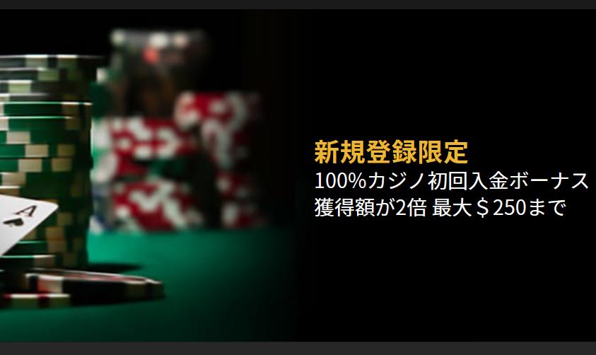 100%カジノの初回入金ボーナス獲得額が2倍