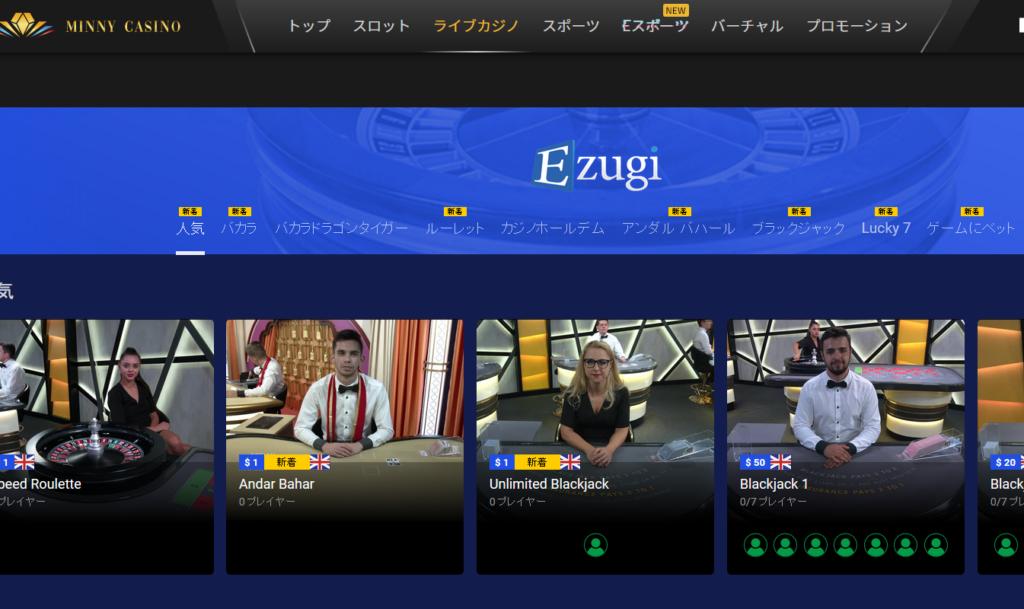 ミニーカジノはマイナーなオンラインカジノ