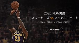 2020NBA決勝・LAレイカーズ対マイアミ・ヒート