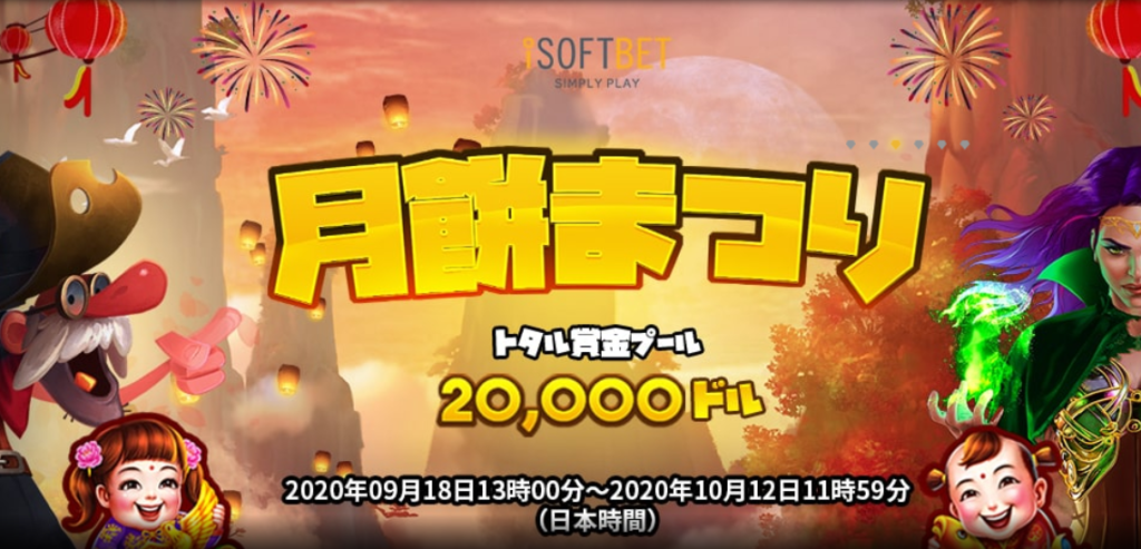 月餅まつり(トタル賞金プール)20,000ドル