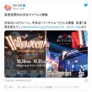 仮想空間内の渋谷でイベント開催