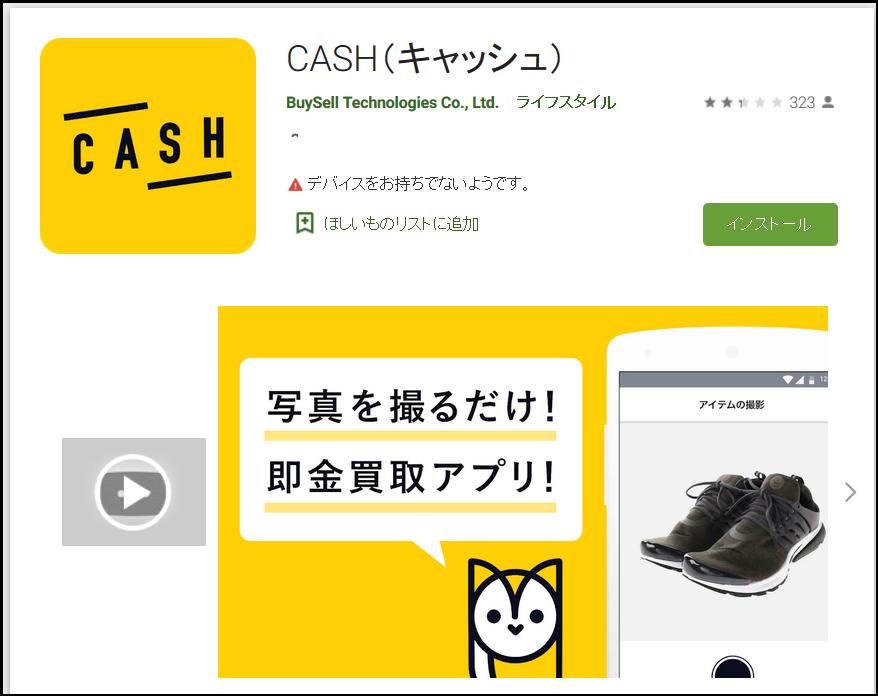 「CASH(キャッシュ)」