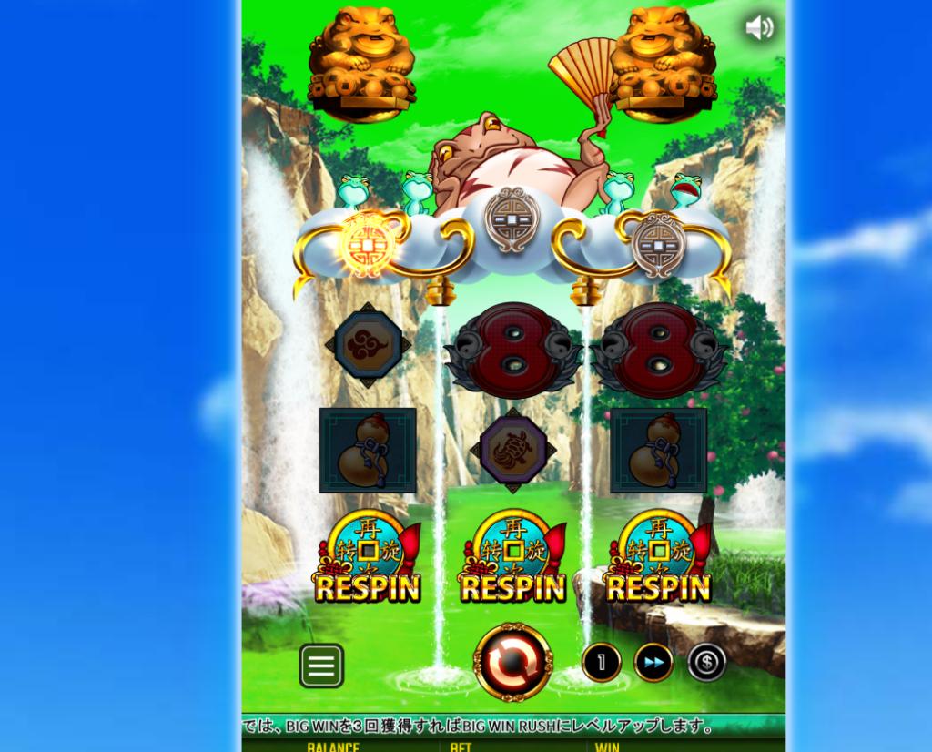 金蛙神はかなり遊べるネットカジノです