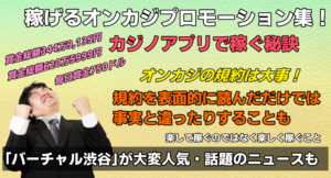 稼げるオンカジプロモーション集!カジノアプリで稼ぐ秘訣!(2)