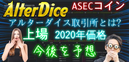 アルターダイス取引所とは?asecコイン上場や2020年価格の今後を予想