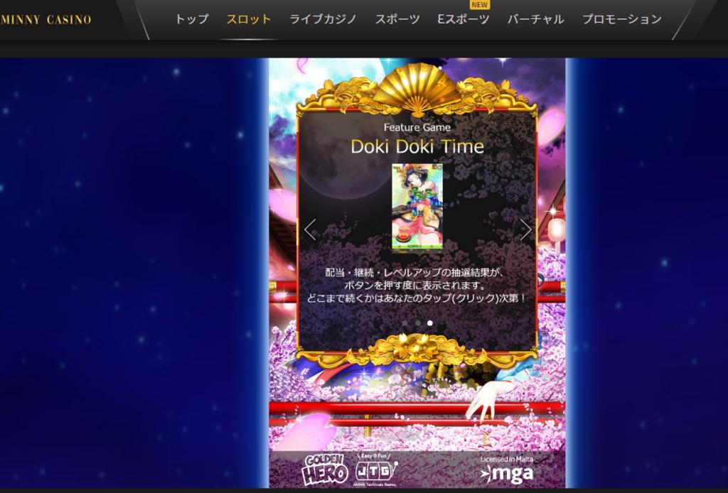 Oiran Dream(花魁ドリーム)はパチスロ風のゲーム