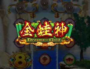 金蛙神のボーナスゲーム説明
