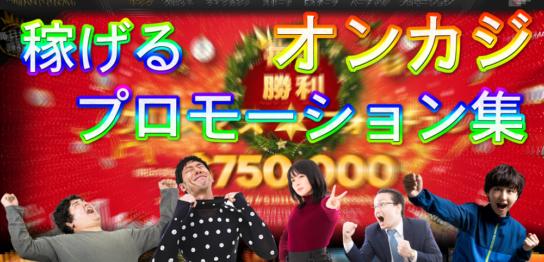 稼げるオンカジプロモーション集!カジノアプリで稼ぐ秘訣!