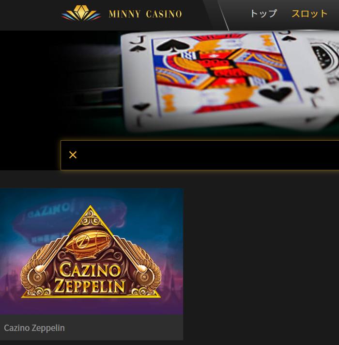 スロットマシンゲーム Cazino Zeppelin