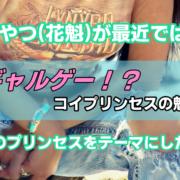 実はギャルゲー!KOI PRINCESS(コイプリンセス)の魅力に迫る!