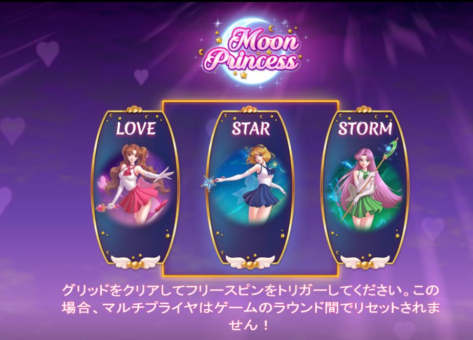 3人のプリンセス(Moon Princess)