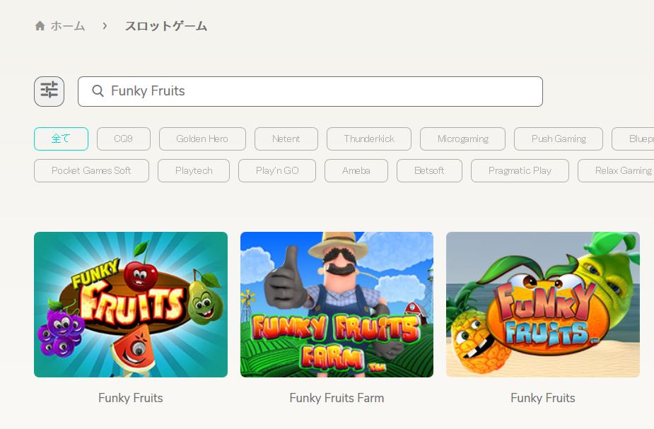 Funky Fruitsなど