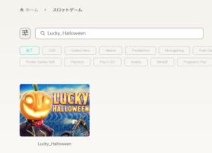 スロットマシンゲーム Lucky_Halloween