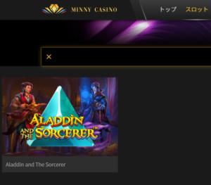 Aladdin and the Sorcerer(アラジンと魔術師)