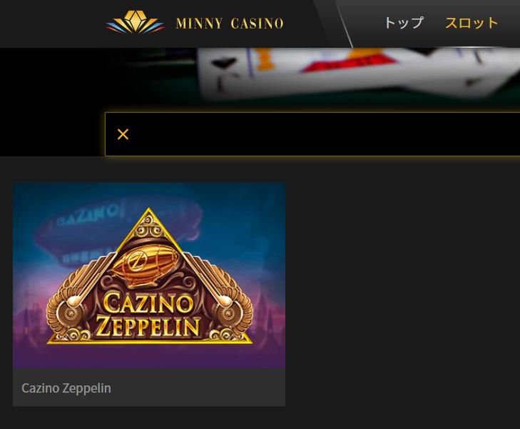 カジノツェッペリン(Cazino Zeppelin)