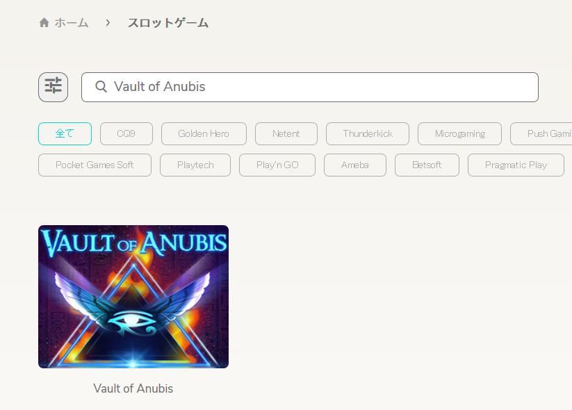 スロットマシンゲーム Vault of Anubis