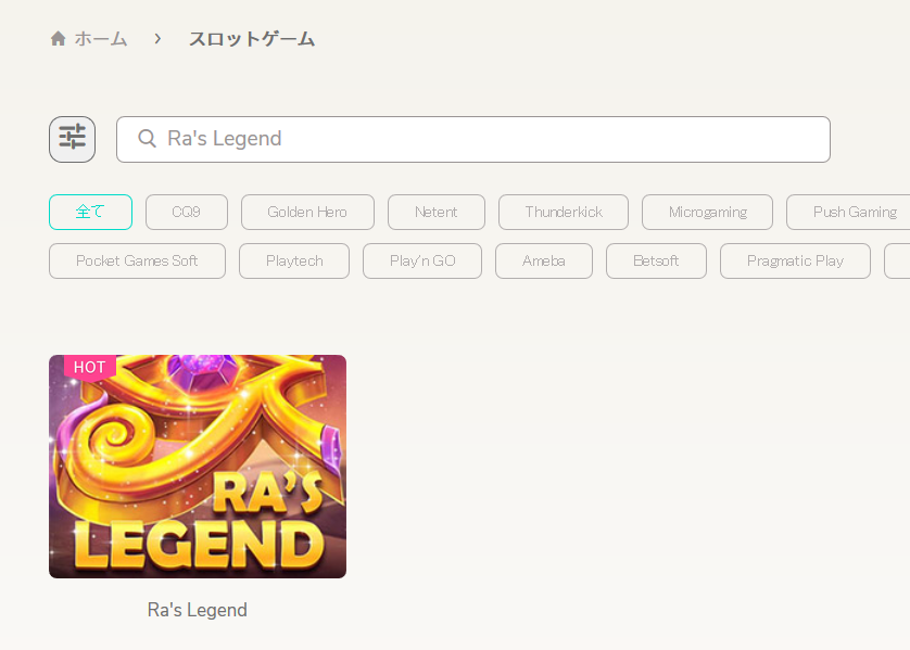 スロットマシンゲーム Ra's Legend