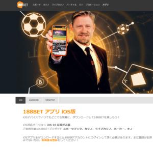 188BETではモバイルアプリでカジノが楽しめます!