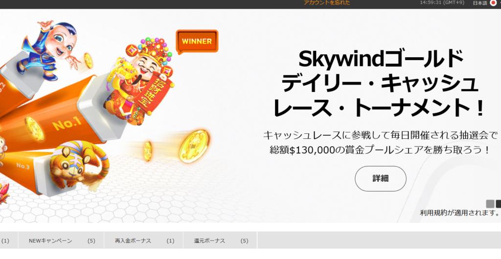 Skywindゴールド