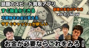 【緊急】お金が必要ならこれをみろ!話題の即金アプリ ぴこるとデルタトレーサー