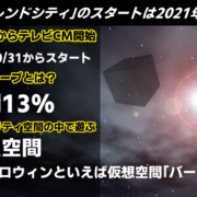 1万円で1AD CUBE(アドキューブ)が買える!月利13%で無料配信やギャンブルより勝てるLUC888