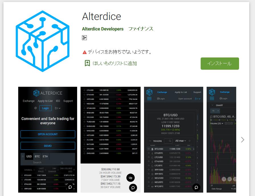 Alterdiceアプリ