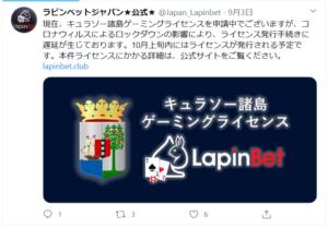 ラピンベットはライセンス発行の手続き中?