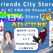 1万1千円で1AD CUBE(アドキューブ)が買える!月利13%で無料配信やギャンブルより勝てるLUC888 (2)