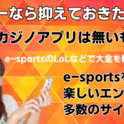 e-sportsのLeague of Legends(LoL/リーグ・オブ・レジェンズ)を楽しもう!