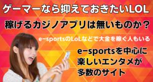 e-sportsのLeague of Legends(LoL/リーグ・オブ・レジェンズ)を楽しもう!