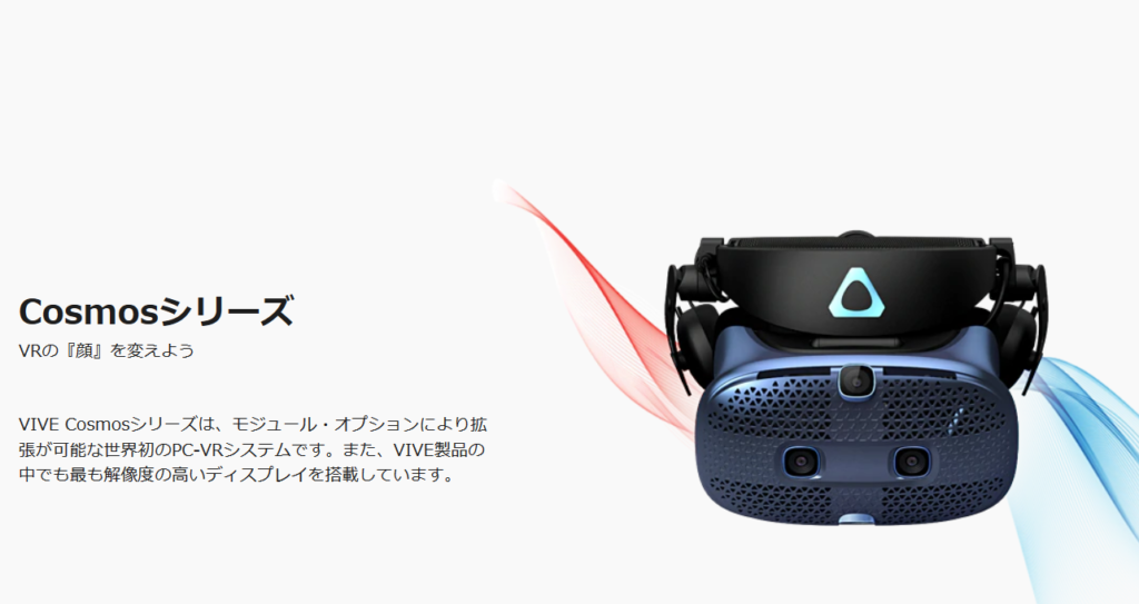 HTC VIVE Pro Eyeの凄いところ