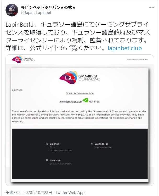 LapinBetはキュラソーライセンスを取得