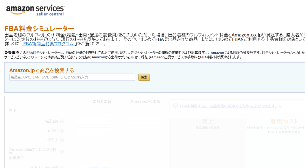 AmazonのFBA料金シミュレーター