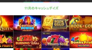 ボンズカジノの出金画像