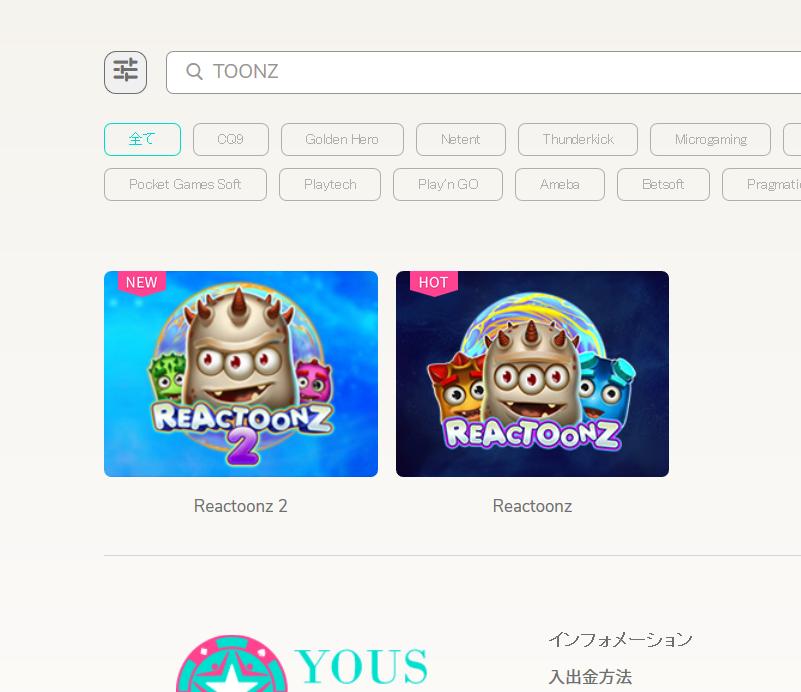 リアクトゥーンズをプレイするのに最適なオンラインカジノ