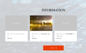 テクノゲーミング公式サイトのINFORMATION