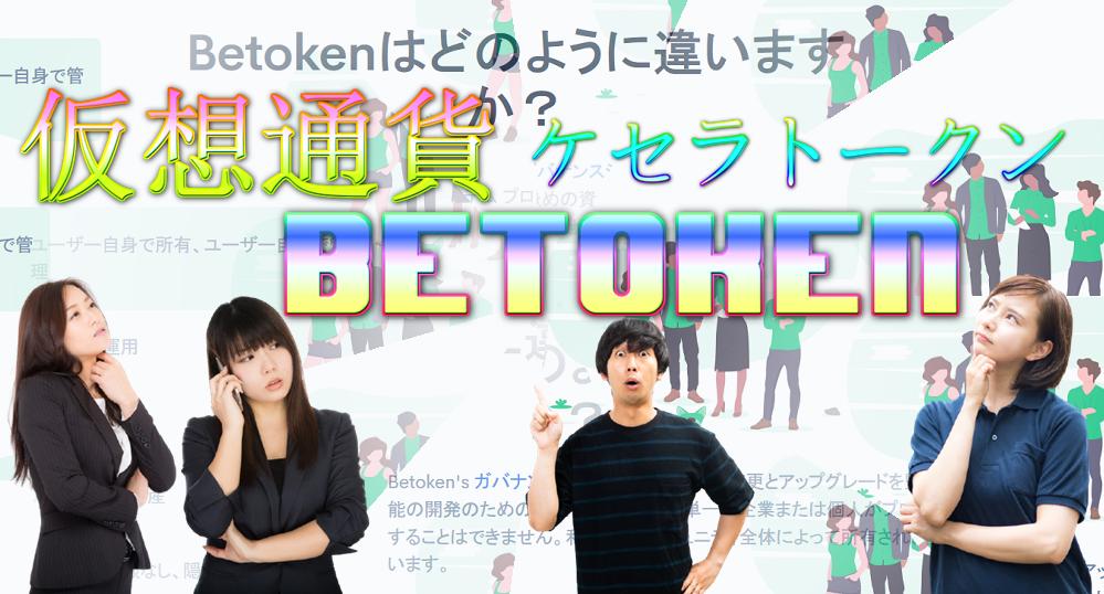 仮想通貨BeTokenが上場!?Wallet、ケセラトークンとは?